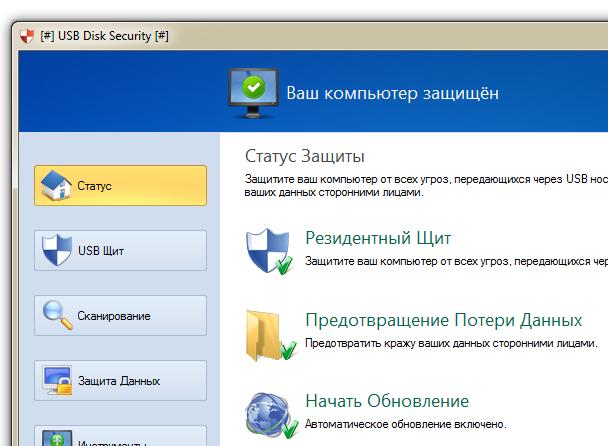 Новинки. usb disk security+key скачать программу можно скачать с: 9-ти сайт